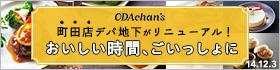 オダチャンズSP 町田店デパ地下がリニューアル!おいしい時間、ごいっしょに