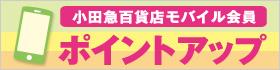 小田急百貨店モバイル会員 ポイントアップ