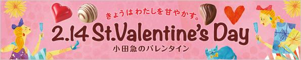 小田急のバレンタイン