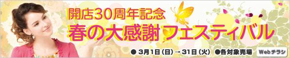開店30周年記念 春の大感謝フェスティバル