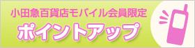 小田急百貨店モバイル会員様限定ポイントアップ