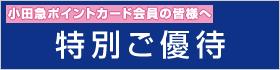 小田急ポイントカード特別ご優待