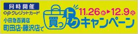 OPクレジットカード 町田店・藤沢店で買っトクキャンペーン