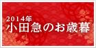 2014小田急のお歳暮
