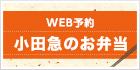 WEB予約 小田急のお弁当