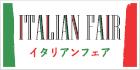 イタリアンフェア