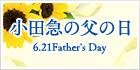 小田急の父の日