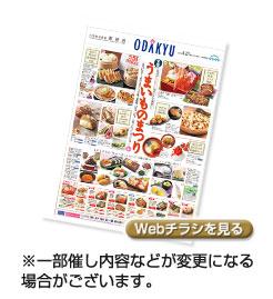 画像: Webチラシ|小田急百貨店 町田店