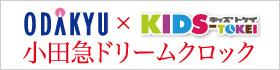 ODAKYU×KIDS-TOKEI 小田急ドリームクロック