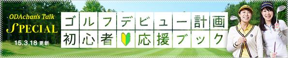 ゴルフデビュー計画 初心者応援ブック