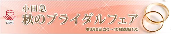 小田急 秋のブライダルフェア
