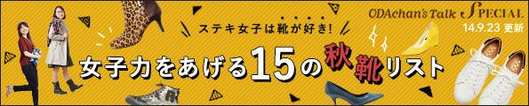 オダチャンズSP(秋靴)
