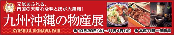 九州・沖縄の物産展