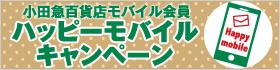 小田急百貨店モバイル会員 ハッピーモバイルキャンペーン