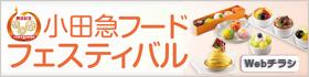 小田急フードフェスティバル