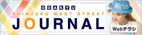 SHINJUKU WEST STREET JOURNAL