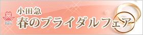 小田急春のブライダルフェア