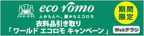 WORLD×ODAKYU「ワールド エコロモ キャンペーン」