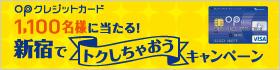 OPクレジットカード<br>新宿でトクしちゃおうキャンペーン