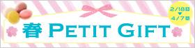 春 PETIT GIFT