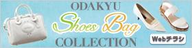 ODAKYU Shoes&Bag COLLECTION
